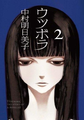 ウツボラ (1-2巻 全巻) 漫画