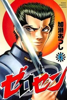 ゼロセン (1-8巻 全巻) 漫画