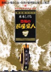 恐怖の遊星魔人 限定版BOX (1巻 全巻)