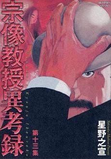 宗像教授異考録 (1-15巻 全巻) 漫画