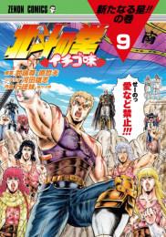北斗の拳 イチゴ味 7 冊セット最新刊まで 漫画