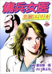 傭兵女医黒樹エリカ 漫画