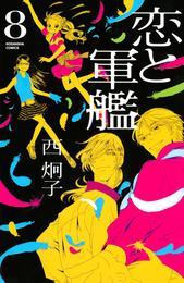 恋と軍艦(8) 漫画