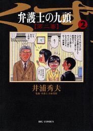 弁護士のくず 第二審(2) 漫画
