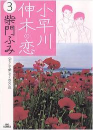 小早川伸木の恋(3) 漫画