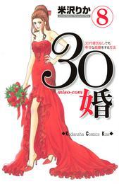 30婚 miso-com(8) 漫画