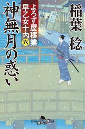 よろず屋稼業 早乙女十内(六)神無月の惑い 漫画