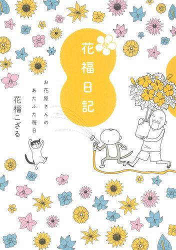 続 花福日記 お花屋さんのあたふた毎日 漫画