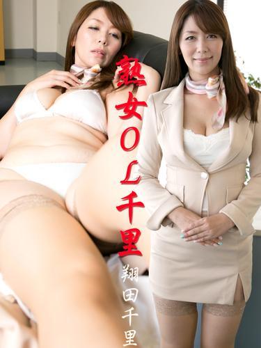 熟女OL千里 翔田千里※直筆サインコメント付き 漫画