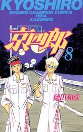 京四郎 8 漫画