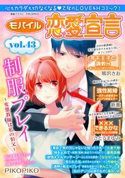 モバイル恋愛宣言 vol.43 漫画