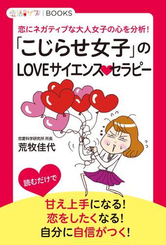 「こじらせ女子」のLOVEサイエンスセラピー 恋にネガティブな大人女子の心を分析! 漫画