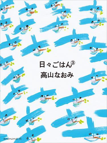 日々ごはん(3) 漫画