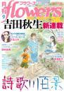 月刊flowers 2019年9月号(2019年7月26日発売) 漫画
