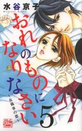 おれのものになりなさい〜女執事の恋〜 (1-5巻 全巻)