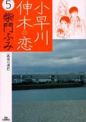 小早川伸木の恋 (1-5巻 全巻) 漫画