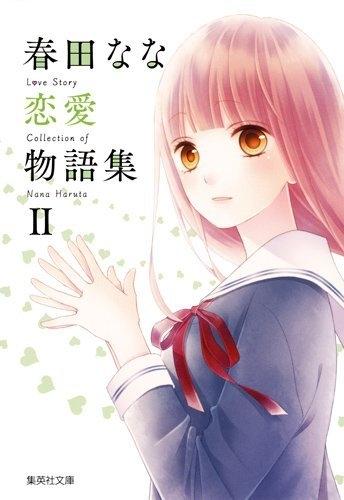 春田なな 恋愛物語集 (1-2巻 最新刊) 漫画