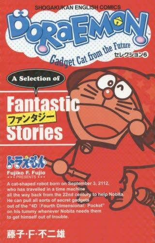 DORAEMON セレクション (1-6巻 全巻) 漫画