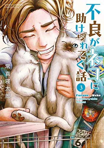不良がネコに助けられてく話 (1-3巻 全巻) 漫画