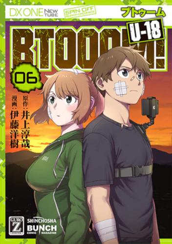 BTOOOM! U-18(1巻 最新刊)