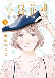 小路花唄 (1-4巻 最新刊)