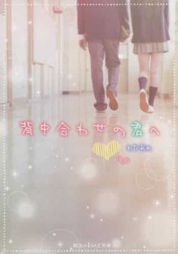 【ライトノベル】背中合わせの君へ(全 漫画
