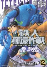鉄人奪還作戦 (1-3巻 全巻) 漫画
