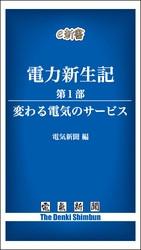 電力新生記 14 冊セット最新刊まで 漫画