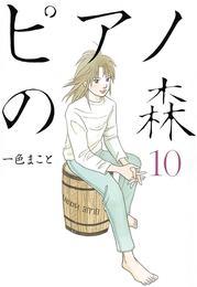 ピアノの森(10) 漫画