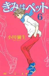 きみはペット(6) 漫画