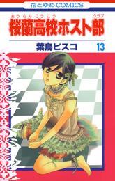 桜蘭高校ホスト部(クラブ) 13巻 漫画