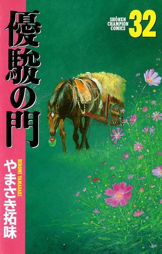 優駿の門(32) 漫画