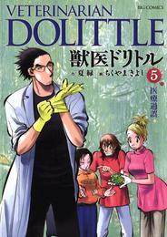 獣医ドリトル(5) 漫画