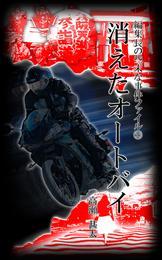 編集長の些末な事件ファイル55 消えたオートバイ 漫画