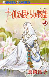 ナイルのほとりの物語(4) 漫画