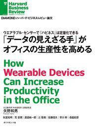 「データの見えざる手」がオフィスの生産性を高める 漫画
