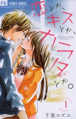 恋とか、キスとか、カラダとか。 漫画