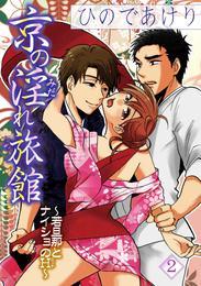 京の淫れ旅館~若旦那とナイショのH~ 2巻 漫画