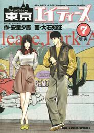 東京エイティーズ(7) 漫画