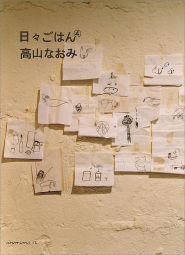 日々ごはん(4) 漫画