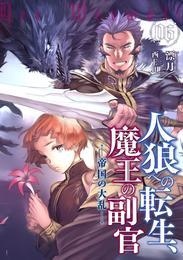 人狼への転生、魔王の副官6 漫画