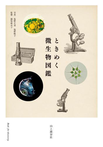 ときめく微生物図鑑 漫画