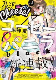 プレミアCheese! 2018年8月号(2018年7月5日発売)