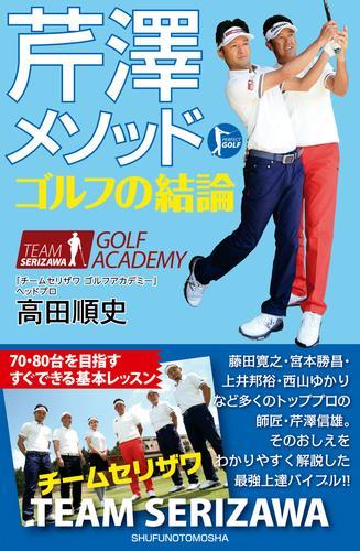 芹澤メソッド ゴルフの結論 漫画