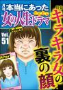 本当にあった女の人生ドラマキラキラ女の裏の顔 Vol.51 漫画
