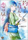 釣りとごはんと、恋は凪【描き下ろし漫画付】 (2) 漫画