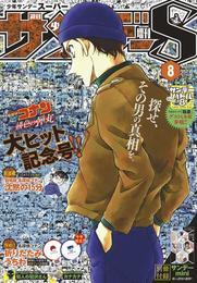 少年サンデーS(スーパー) 2021年8/1号(2021年6月25日発売)