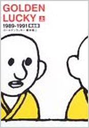 ゴールデンラッキー [完全版] (1-3巻 全巻) 漫画