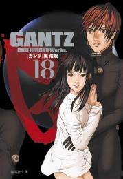 ガンツ GANTZ [文庫版] (1-18巻 全巻)