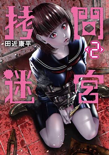 拷問迷宮 (1巻 最新刊)